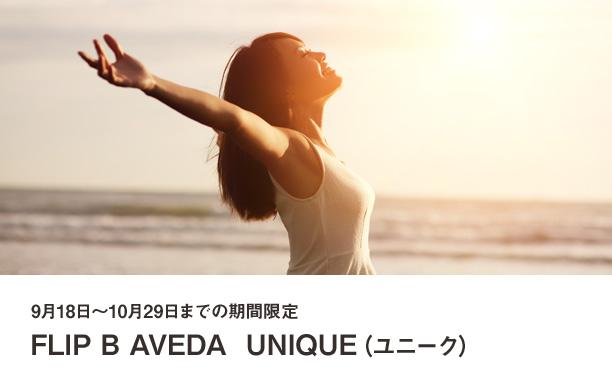 9月18日〜10月29日までの期間限定 FLIP B AVEDA  UNIQUE(ユニーク)