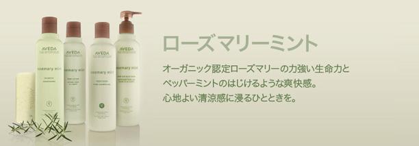 ローズマリーミント オーガニック認定ローズマリーの力強い生命力とペッパーミントのはじけるような爽快感。心地よい清涼感に浸るひとときを。