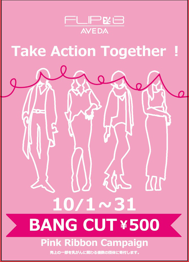 Take action together! BANG CUT ¥500!