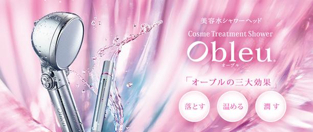 美容水シャワーヘッド「Obleu(オーブル)」オーブルの三大効果「落とす・温める・潤す」